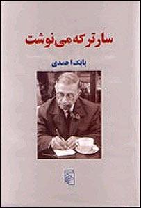روی جلد کتاب سارتر که می نوشت