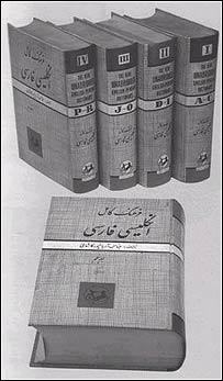 فرهنگ آريان پور