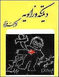 روی جلد نمايشنامه ديکته و زاويه
