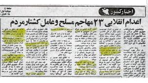 خبر اعدام ها در روزنامه اطلاعات