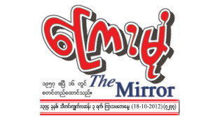 Burma's colour newspapers launch on 18 October