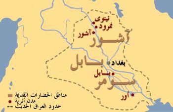 هنا سنأخذكم جوله حول تاريخ وحضاره للتعرف على آثار وادي الرافدين او سنسميه بـــــلاد الرافدين Mesopotamia_map