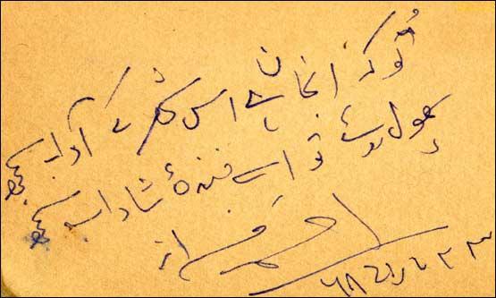 67505 ahmad faraz - biography of Ahmed Faraz